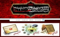 بازتاب رونمایی از پورتال جامع قرآنیان