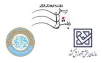 تحصيل فعالان قرآنی در دانشگاه جامع علمي كاربردي