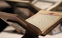 اسامی قبول شدگان آزمون مجازی حفظ جزوات قرآن سال 1397