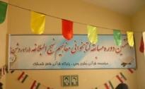 هفتمین دوره مسابقه ملی کتابخوانی مفاهیم نهجالبلاغه در شمیرانات