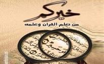 مراسم گرامیداشت مقام معلمین قرآنی
