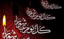 نشست دینی «شناخت امام حسین(ع)» در تهران برگزار میشود