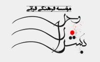 برگزاری دوره تربيت معلم قرآن به همت اداره تبليغات شميرانات