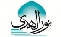 اعلام نتایج مسابقه تفسیر قرآن «نورالهدی 6»