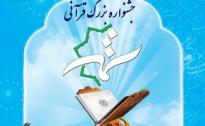 همکاری مؤسسه قرآنی بشرای وحی با شهرداری منطقه یک در طرح شمسه